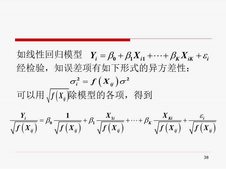 如线性回归模型