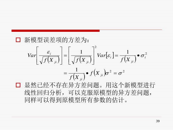 新模型误差项的方差为: