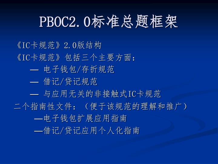 PBOC2.0