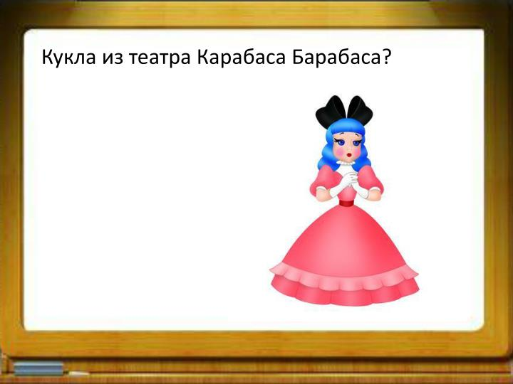 Кукла из театра Карабаса