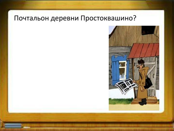 Почтальон деревни
