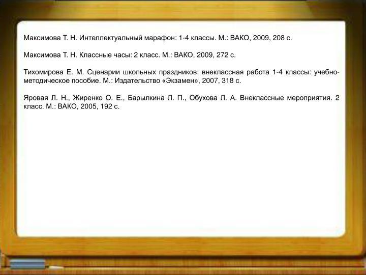 Максимова Т. Н. Интеллектуальный марафон: 1-4 классы. М.: ВАКО, 2009, 208 с.