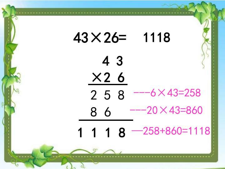 43×26=