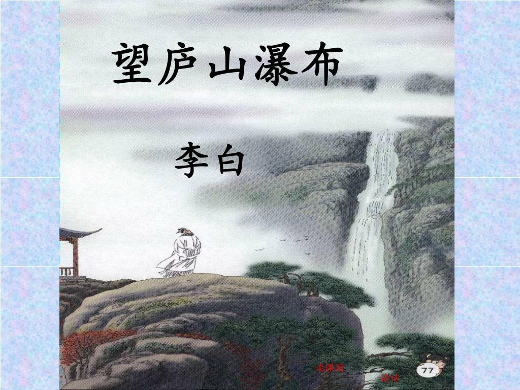 日月潭ppt_PPT - 望庐山瀑布 PowerPoint Presentation, free download - ID:5994928