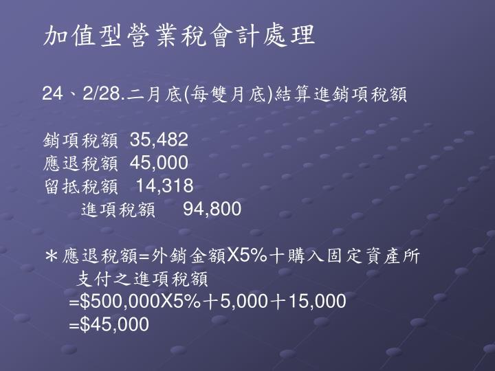 加值型營業稅會計處理