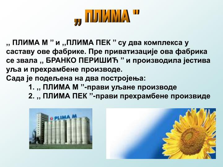 ,, ПЛИМА ''