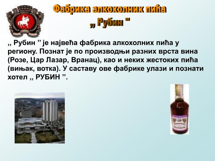 Фабрика алкохолних пића