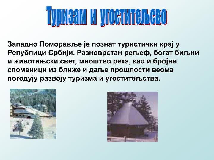 Туризам  и  угоститељсво