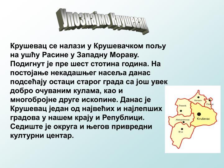 Упознајмо Крушевац