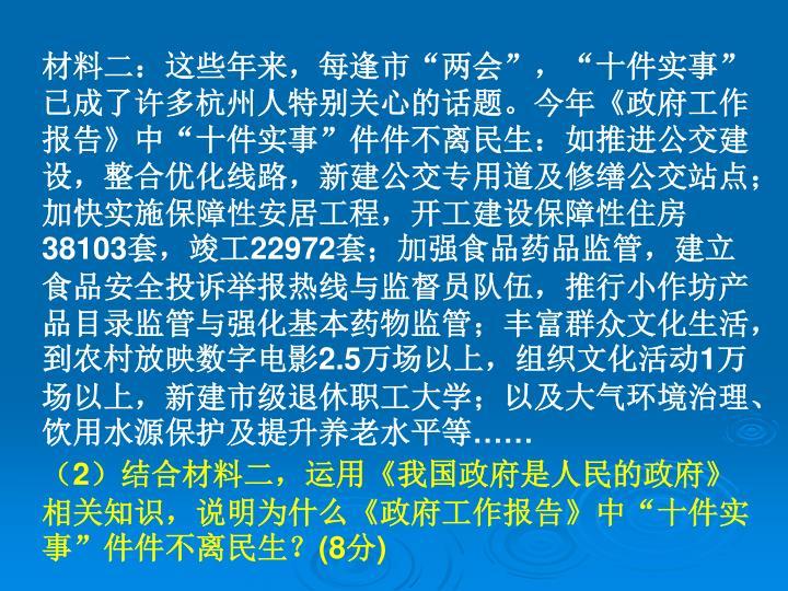 """材料二:这些年来,每逢市""""两会"""",""""十件实事""""已成了许多杭州人特别关心的话题。今年"""