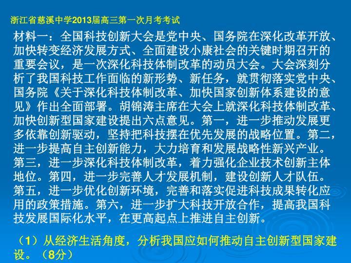 浙江省慈溪中学