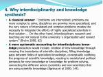 4 why interdisciplinarity and knowledge synthesis