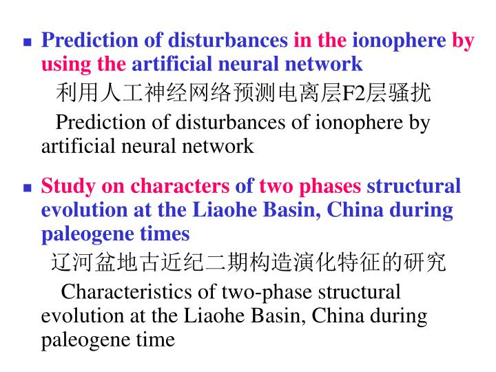 Prediction of disturbances