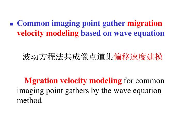 Common imaging point gather