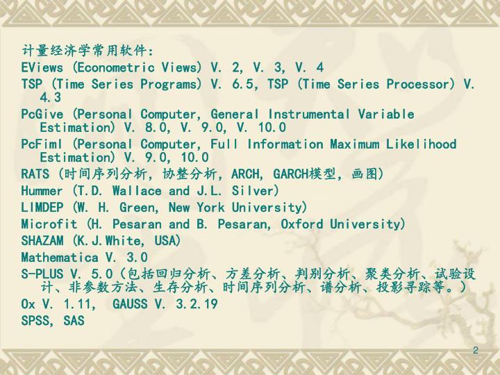 计量经济学常用软件: