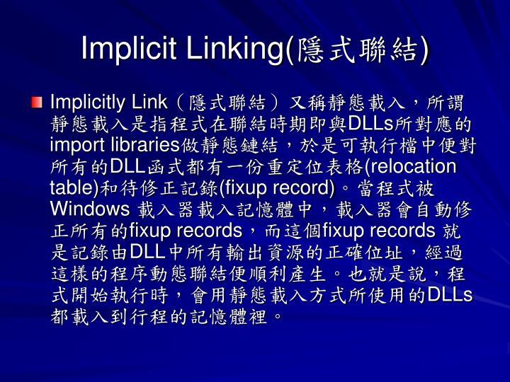 Implicit linking