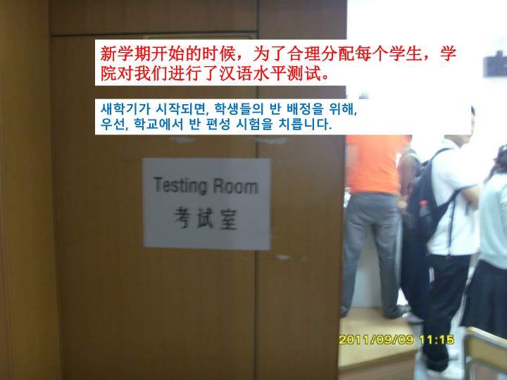 新学期开始的时候,为了合理分配每个学生,学院对我们进行了汉语水平测试。