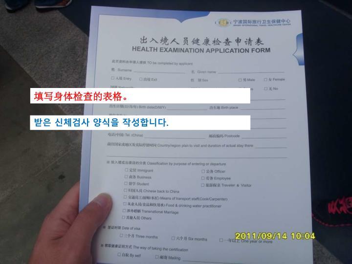 填写身体检查的表格。