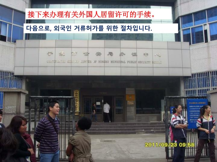 接下来办理有关外国人居留许可的手续。