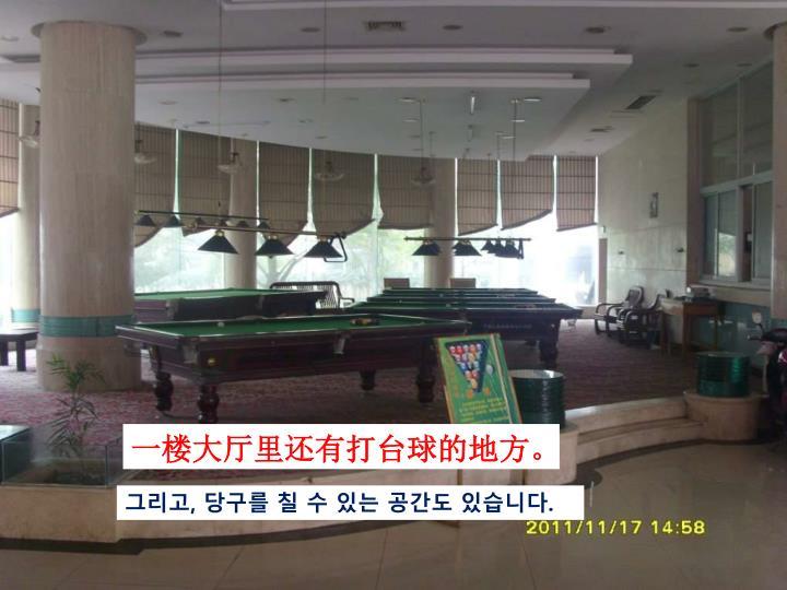 一楼大厅里还有打台球的地方。