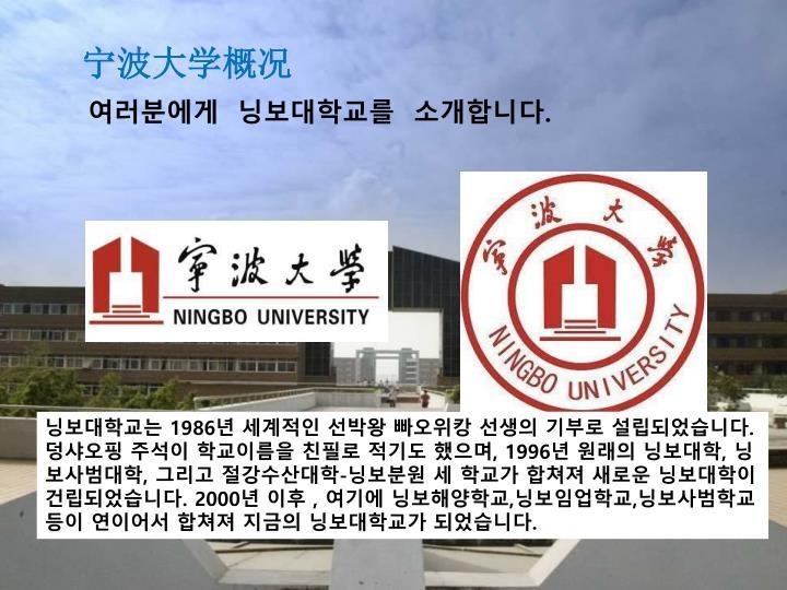 宁波大学概况