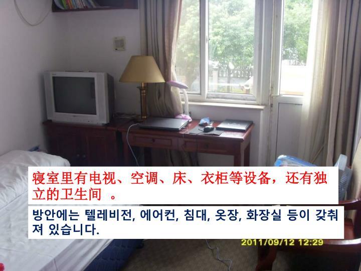 寝室里有电视、空调、床、衣柜等设备,还有独立的卫生间 。