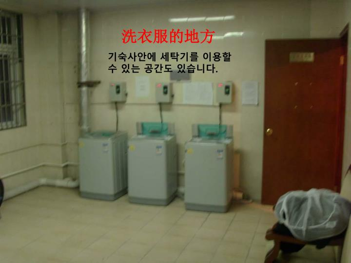 洗衣服的地方