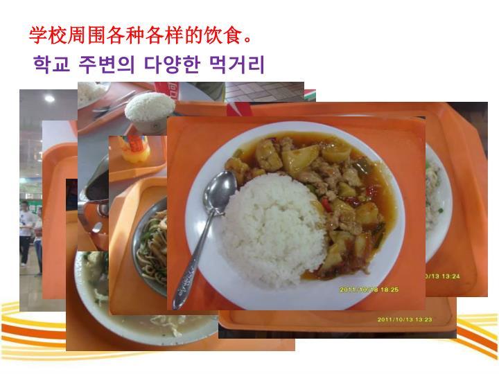 学校周围各种各样的饮食。