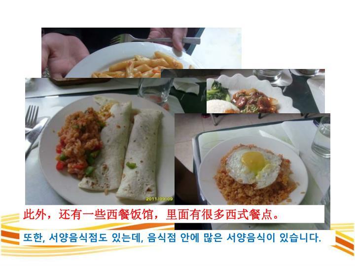此外,还有一些西餐饭馆,里面有很多西式餐点。