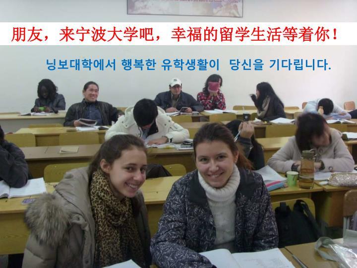 朋友,来宁波大学吧,幸福的留学生活等着你!