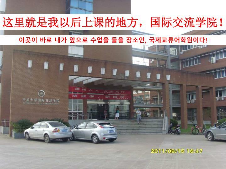 这里就是我以后上课的地方,国际交流学院!