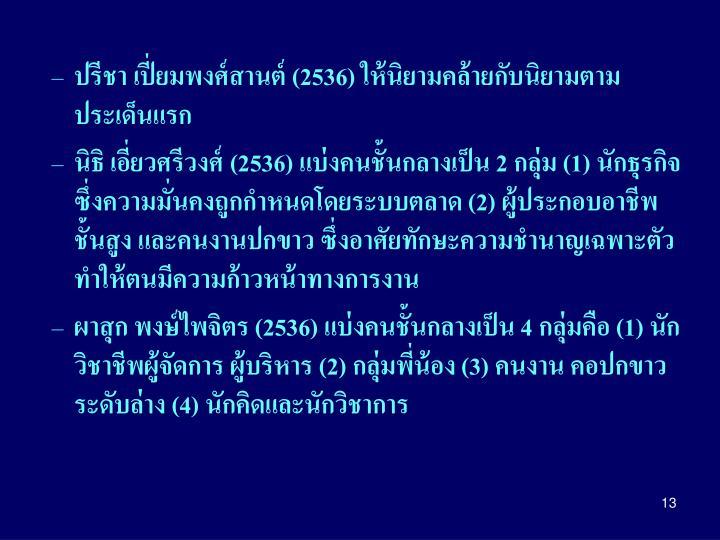 ปรีชา เปี่ยมพงศ์สานต์ (2536) ให้นิยามคล้ายกับนิยามตามประเด็นแรก