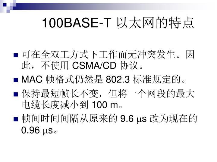 100BASE-T