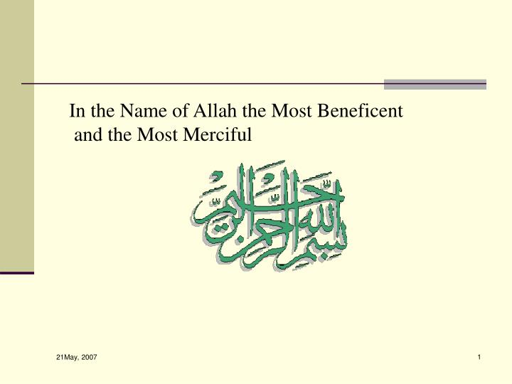 In the name of allah the most beneficent and the most merciful