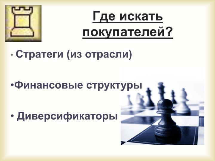 Стратеги (из отрасли)