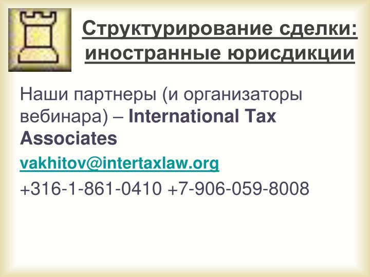 Структурирование сделки: иностранные юрисдикции