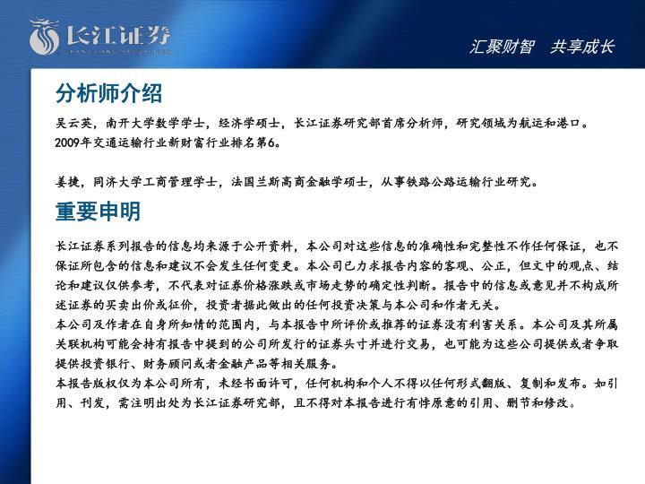 吴云英,南开大学数学学士,经济学硕士,长江证券研究部首席分析师,研究领域为航运和港口。