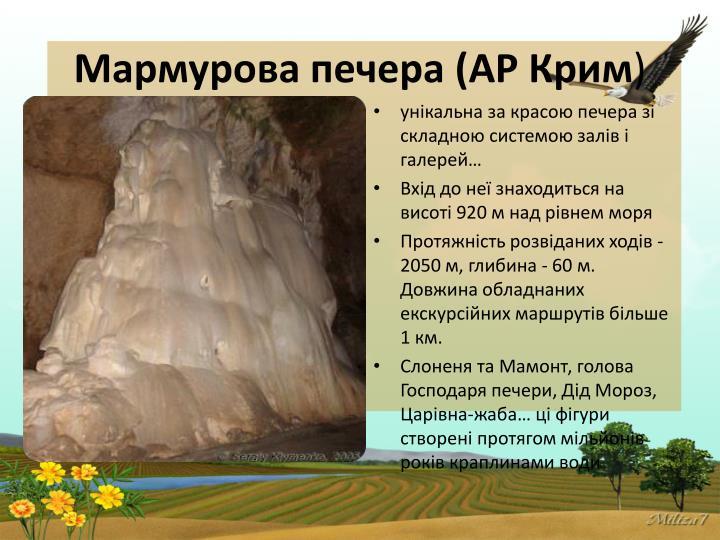 Мармурова печера (АР Крим