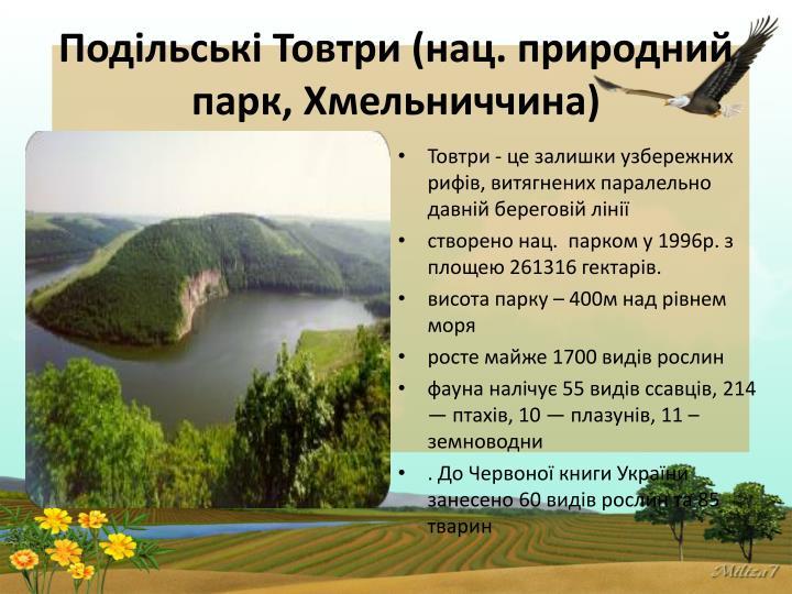 Подільські Товтри (нац. природний парк, Хмельниччина)