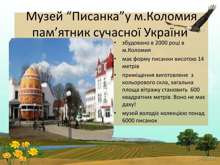 "Музей ""Писанка""у м.Коломия пам"