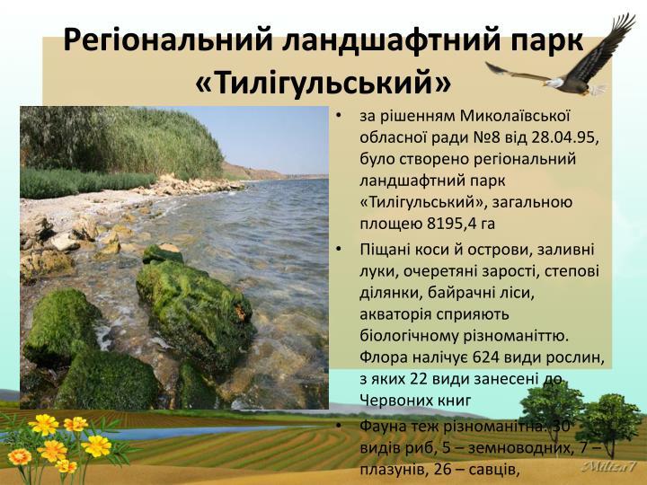 Регіональний ландшафтний парк «Тилігульський»