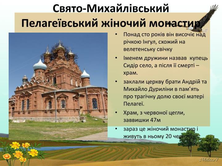 Свято-Михайлівський Пелагеївський жіночий монастир