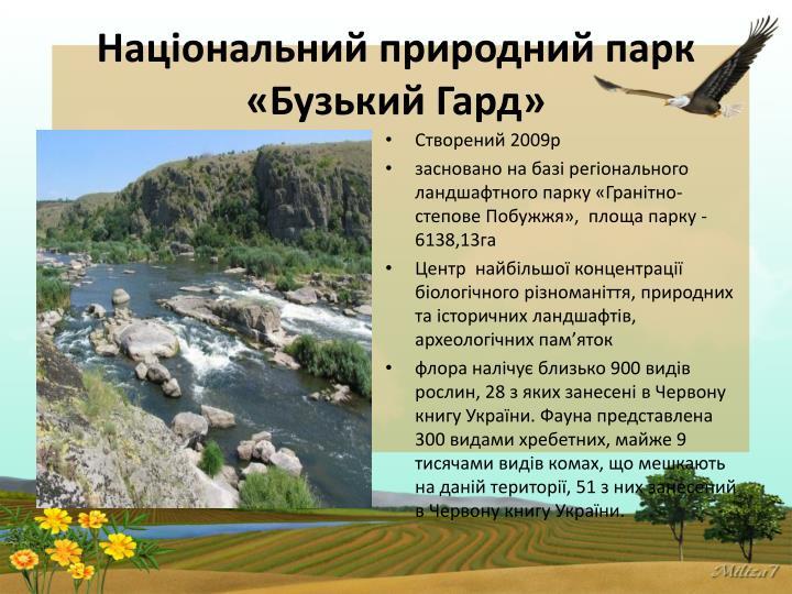 Національний природний парк «Бузький Гард»