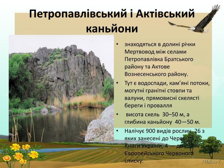 Петропавлівський і Актівський каньйони