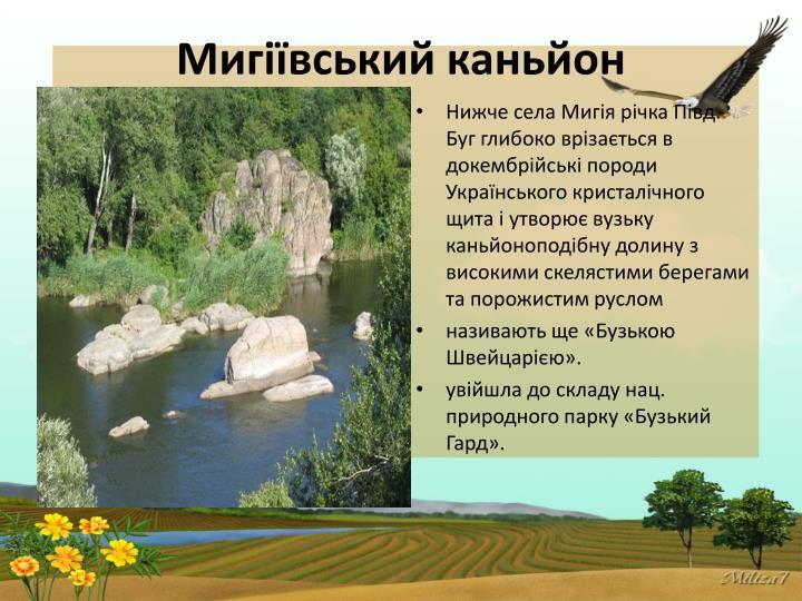 Мигіївський каньйон
