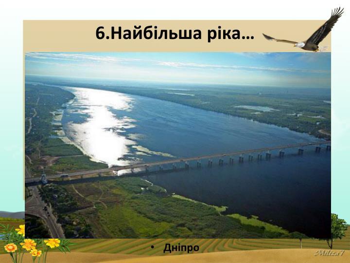 6.Найбільша ріка…