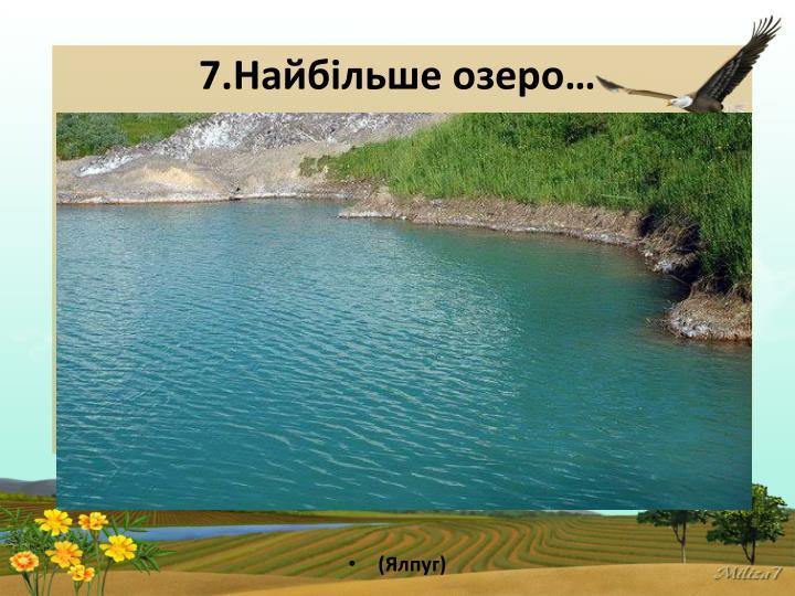 7.Найбільше озеро…
