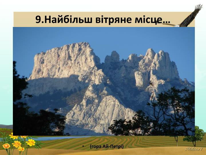 9.Найбільш вітряне місце…