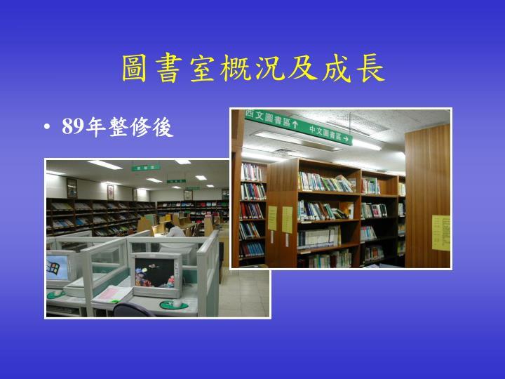 圖書室概況及成長