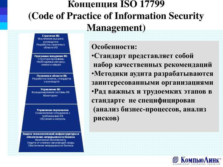 information security management understanding iso 17799
